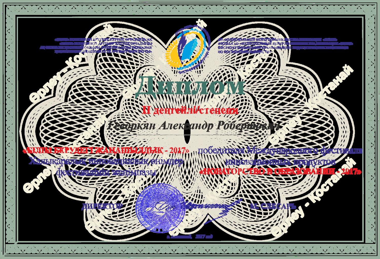 Педагогический конкурс орлеу